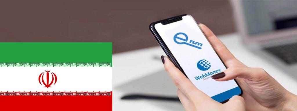 نحوه فروش وب مانی WMZ در ایران