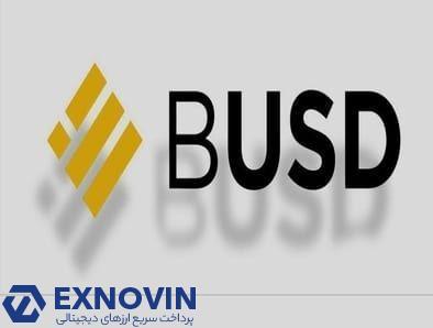 دلار بایننس(BUSD) چیست؟